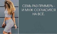24 жизненных картинки о том, что такое хорошая жена Two Piece Skirt Set, Funny, Skirts, Dresses, Life Hacking, Fashion, Short Hair Up, Gowns, Moda