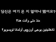"""""""دروس فى اللغة الكورية: الدرس الثالث """"التعارف Fun Love Quotes For Him, Best Love Quotes, Korean Words Learning, Korean Language Learning, Funny Science Jokes, Bts Wallpaper Lyrics, Korean Alphabet, Korean Lessons, Korean Drama Quotes"""