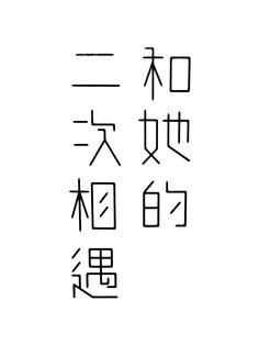 和她的二次相遇 │ design by YEN PO CHUN