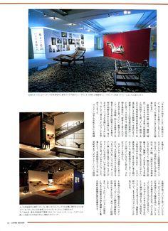 """""""LIVING DESIGN"""" Magazine 11-12, 1998. P71 2/2"""