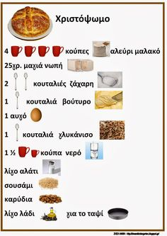 Christmas And New Year, Christmas Time, Christmas Crafts, Xmas, Holiday Baking, Christmas Baking, Eat Greek, Greek Easter, Greek Language