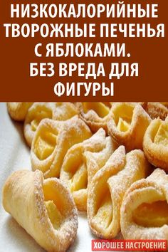 Easy Cooking, Cooking Recipes, My Favorite Food, Favorite Recipes, Egg Recipes For Breakfast, Russian Recipes, No Cook Meals, Easy Meals, Food And Drink
