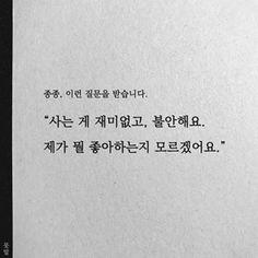 인생 노잼 시기를 겪는 분들에게 작은 도움이 되기를 바랍니다. (극복하실 수 있어요! 👊) Korean Quotes, Math, Mathematics, Math Resources