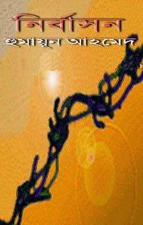 Bohubrihi By Humayun Ahmed Pdf File