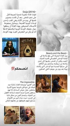Funny Study Quotes, Movie Quotes, Cinema Movies, Film Movie, Night Film, Horror Artwork, Inspirational Movies, Film Watch, Good Movies To Watch