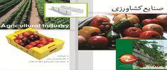 کارتن پلاست کاشان اولین تولید کننده کارتن پلاست و شیت پلاست در ایران و خاورمیانه