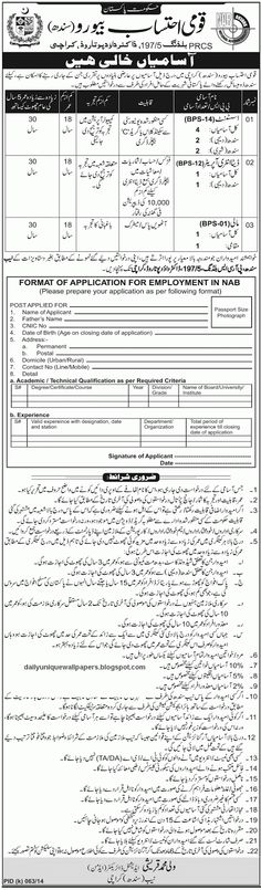 Daily Unique Wallpapers: Latest Govt Jobs in Karachi Sindh
