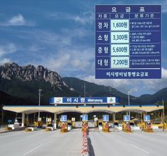 #Misiryeong Tollgate, Gangwon Province, Korea - You are charged a toll every time you use the Misiryeong Penetrating Road. The amount you pay depends on the type of vehicle you're driving.  | 미시령 관통도로 통행요금표