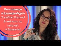 Иностранцы в Екатеринбурге Я люблю Россию В ней есть то, чего нет в Браз...