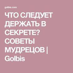 ЧТО СЛЕДУЕТ ДЕРЖАТЬ В СЕКРЕТЕ? СОВЕТЫ МУДРЕЦОВ | Golbis