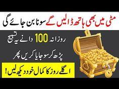 Rizaq ki Ghabi madad ka wazifa/ زرق کی غیبی مدد کا وظیفہ - YouTube