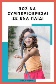 Ο Haim Ginott είπε: «Να συμπεριφέρεσαι σε ένα παιδί σαν να είναι ήδη ο άνθρωπος που είναι ικανό να γίνει».