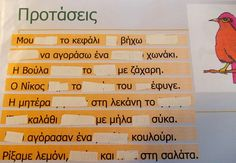 Dyslexia at home: 5 ασκήσεις για πολλαπλές δραστηριότητες γραπτού λόγου σε παιδιά με Δυσλεξία Teaching Methods, Learning Disabilities, Dyslexia, Writing Activities, Special Education, Teaching Kids, Grammar, Literacy, Therapy