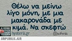 Funny Greek Quotes, Greek Memes, Sarcastic Quotes, Funny Quotes, Funny Memes, Jokes, Funny Statuses, Funny Thoughts, Just Kidding