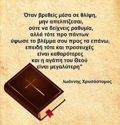 Η εικόνα ίσως περιέχει: κείμενο Christus Pantokrator, Orthodox Christianity, Savior, Wise Words, Prayers, Religion, Faith, God, Quotes