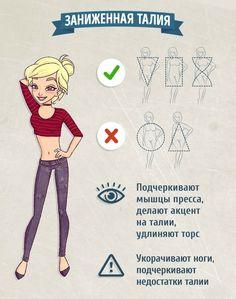 Как выбрать джинсы для своего типа фигуры: гид по фасонам 3