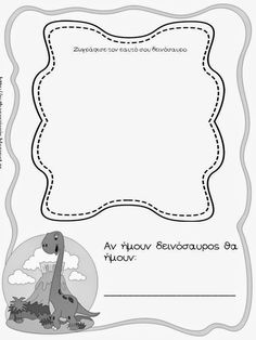 Πυθαγόρειο Νηπιαγωγείο Dinosaur Crafts, Literacy, Kindergarten, Dragon, Symbols, Printables, Letters, Blog, Second Grade