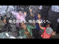 CM コカコーラ い・ろ・は・す「ビッグドロップ」阿部寛 - YouTube