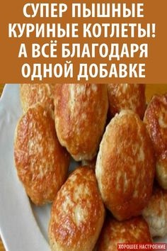 Cheap Achievements with Recycled Wooden Pallets – Chicken Recipes Italian Chicken Dishes, Chinese Chicken Recipes, Chicken Drumstick Recipes, Baked Chicken Recipes, Tasty, Yummy Food, Cooking Recipes, Healthy Recipes, Russian Recipes
