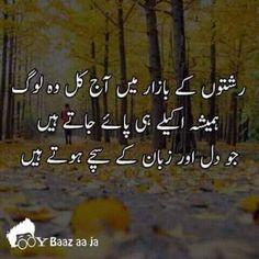 quoitations about skaafat in urdu - - Yahoo Image Search Results Poetry Quotes In Urdu, Best Urdu Poetry Images, Urdu Poetry Romantic, Love Poetry Urdu, My Poetry, Urdu Quotes, Quotations, Life Quotes, Qoutes