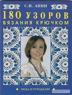 Crochet-hook | Entries for category Knitting-hook | Blog Liudmila_Sceglova: LiveInternet - Russian Service Online Diaries