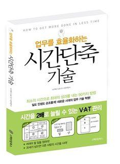 업무를 효율화하는 시간단축 기술 Book Recommendations, Sentences, Knowledge, Bible, Study, How To Get, Words, Business, Tips