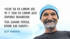 Простые правила жизни Петра Мамонова