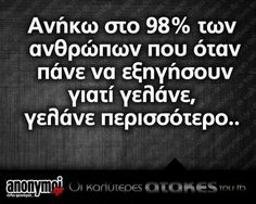 Funny Greek, Greek Quotes, Funny Images, Sarcasm, Funny Quotes, Jokes, Letters, Humor, Board