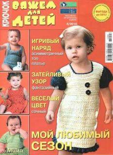 Журналы по вязанию и рукоделию.: Вяжем для детей. Крючок №8 2014
