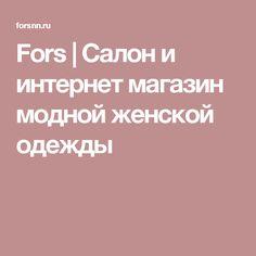 Fors | Салон и интернет магазин модной женской одежды