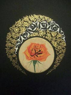 Hat: Mesut Dikel, Ebru:Kerim Güngör, Tezhip: Semra Öztoprak Arabesque, Islamic Paintings, Islamic Patterns, Turkish Art, Coran, Arabic Art, Islamic Calligraphy, Beauty Art, Islamic Art