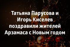 Татьяна Парусова и Игорь Киселев поздравили жителей Арзамаса с Новым годом. >>> Мэр Арзамаса и глава администрации города поздравляют с наступающим Новым годом. #83147ru #Арзамас #НГ #поздравления #Парусова #Киселев Подробнее: http://www.83147.ru/news/4258