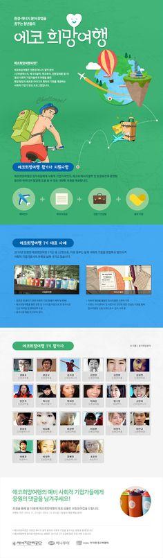 #해피빈 #http://event.happybean.naver.com/campaign/1000016284 #event #design #green…