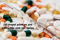 ΣυνΔΗΜΟΤΗΣ: 18 νεκροί μέσα σε μία εβδομάδα από την γρίπη