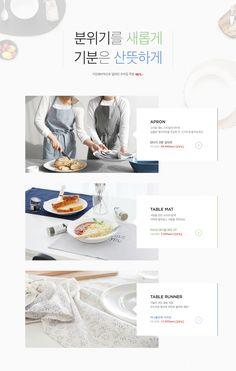 텐바이텐 Web Design, Mall Design, Website Design Layout, Web Layout, Event Design, Layout Design, Korean Design, Event Banner, Promotional Design