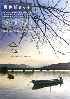 ☆2005年冬バージョン☆  会 出かけなければ、決して会えないのだ。 撮影:海・参宮線 五十鈴ヶ丘~二見浦