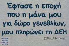in the time of IFS Funny Greek Quotes, Funny Quotes, Funny Statuses, Cheer Up, Just Kidding, True Words, Just For Laughs, Funny Moments, Talk To Me