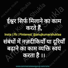 #ishwar #sirf #milane #kaam #sambandh #nazdeekiyaan #dooriyaan #badhane #vyakti #swayam #shayari #shayarilove #shayaries #shayarilover #shayariquotes #hindishayari #inspirationalquotes #motivationalquotes #inspiringquotes #inspirational #motivational #anujshukla Inspirational Quotes In Hindi, Hindi Quotes, Motivational Quotes, Fails, Text Posts, Motivating Quotes, Make Mistakes, Quotes Motivation, Motivation Quotes