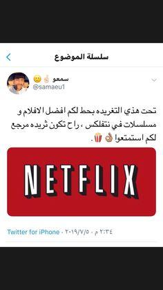 Netflix Movies To Watch, Movie To Watch List, Good Movies To Watch, Film Watch, Movie List, Cinema Movies, Drama Movies, Film Movie, Movie Night For Kids
