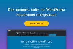Как создать сайт на WordPress: пошаговая инструкция для новичков Wordpress