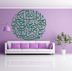 Islamic Decor, Islamic Wall Art, Wall Stickers, Wall Decals, Creative Walls, Islamic Calligraphy, Framed Wall Art, Surabaya, House Design