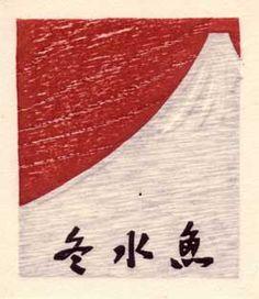 Reika Iwami (b1927). Woodblock Print. Ex Libris from the 1971 (March) Calendar of the  Nippon Ex Libris Association. 68 mm x 58 mm.