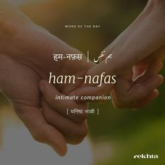 At least once in every life, there must be one to whom we whisper, in the dimness and darkness of our life's truth, ham-nafas. Urdu Words With Meaning, Urdu Love Words, Hindi Words, Hindi Quotes, Words Quotes, Word Meaning, Unusual Words, Rare Words, Dictionary Words