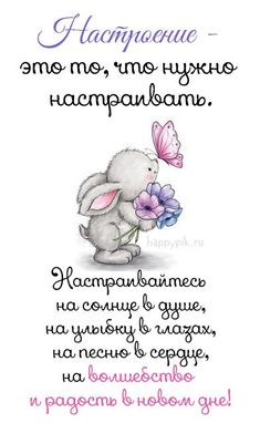 Доброе утро прикольные картинки. Про настроение Wise Quotes, Inspirational Quotes, Man Humor, Self Development, Cool Words, Good Morning, Verses, Photo Art, Place Card Holders