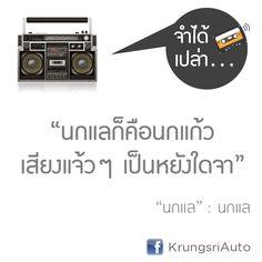 www.facebook.com/KrungsriAuto