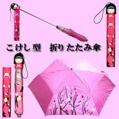 Kokeshi doll type folding umbrella (a fold does it) maiko