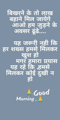 Bff Quotes, People Quotes, Quotable Quotes, Hindi Quotes, Good Morning Beautiful Quotes, Hindi Good Morning Quotes, Good Morning Hug, Good Morning Wishes, Crazy Facts