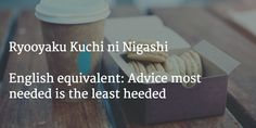Japanese Quote => advice most needed is the least heeded Japanese Quotes, Japanese Books, Word Up, Word Of The Day, Japanese Grammar, Proverbs, Advice, Tips, Word A Day