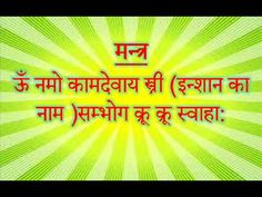 उसके नाम के साथ जोड़े अपना नाम तुरंत होगा सम्भोग - YouTube Kali Mantra, Sanskrit Mantra, Positive Energy Quotes, Postive Quotes, Vedic Mantras, Hindu Mantras, Inspirational Quotes Pictures, New Quotes, Knowledge Quotes