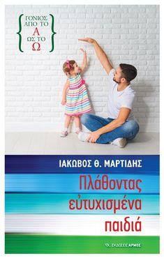 12 βιβλία που θα βοηθήσουν τους γονείς στην ανατροφή και διαπαιδαγώγηση των παιδιών   Infokids.gr Q 2, Best Wordpress Themes, Books To Read, Reading, Blog, Montessori, Georgia, Layout, Gifts